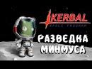 KSP 1.2 - РАЗВЕДЧИК НА МИНМУС! ИЩЕМ МЕСТО!