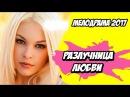 ФИЛЬМ ДО СЛЁЗ! Мелодрама РАЗЛУЧНИЦА ЛЮБВИ Русские мелодрамы 2017