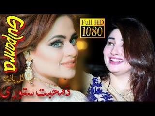 Gul Panra HD song - Da Muhabbat Stoori