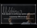Как организовать вебинар во ВКонтакте через Google Hangouts