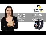 Смарт часы gt 08 с симкой - обзор. Умные часы-телефон. Версия 2017 года.