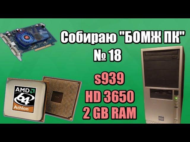 Собираю БОМЖ ПК [18] - Воскрешение s939, карта HD3650 и другое...