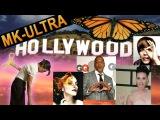 Альцион Плеяды 26-2 (ПЕРЕЗАГРУЖЕНО)МК Ультра в Голливуде, сублиминальная манипул ...