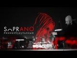 Soprano - #МамаЯбудуПьяным (премьера клипа, 2017)