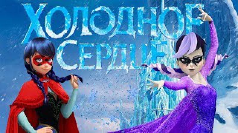 Леди Баг и Супер Кот Трейлер Холодное сердце 2013 Пародия