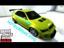 GTA Online Mitsubishi Evo Форсаж 2 Тачка Пола Уокера