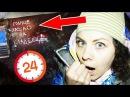 24 ЧАСА В ЗАБРОШКЕ! УКРАЛИ! УЖАС - КВЕСТ 24 ЧАСА ЧЕЛЛЕНДЖ