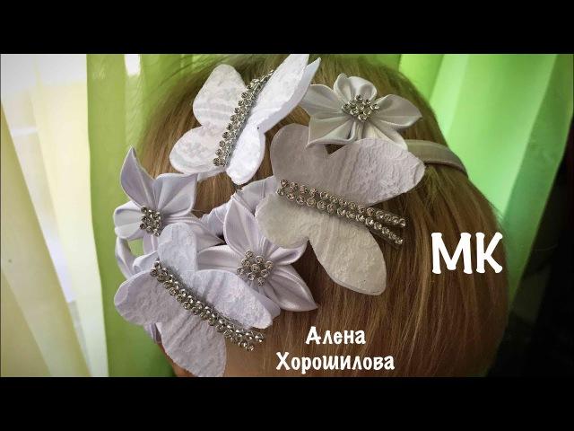 Невесомые бабочки с цветами на ободке подвешенные МК Канзаши Алена Хорошилова tutorial ribbon tiara