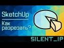 SketchUp: Как разрезать?