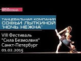 Sophia Lytkina Dance Company - Tender Is the Night  The Power of Silence  Сила Безмолвия