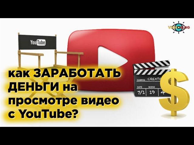 Как Заработать Деньги на Просмотре Видео в Ютубе videoblogio