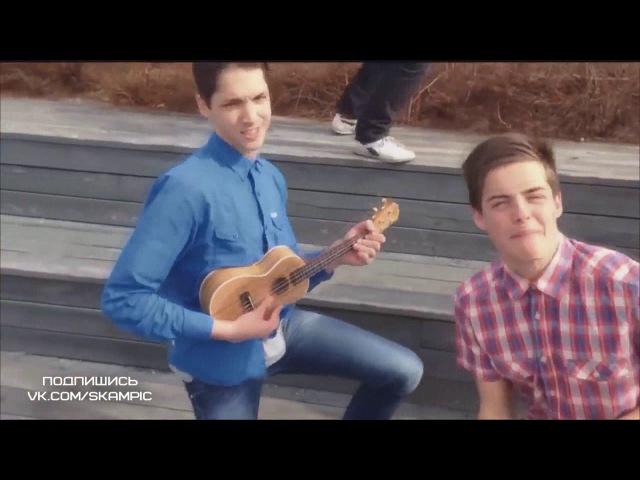 [Skam] Домашнее видео Криса ( Германа)