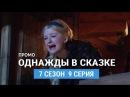 Однажды в сказке 7 сезон 9 серия Русское промо