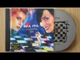 ВИА Гра - Распаковка альбома Попытка №5 (первое издание)