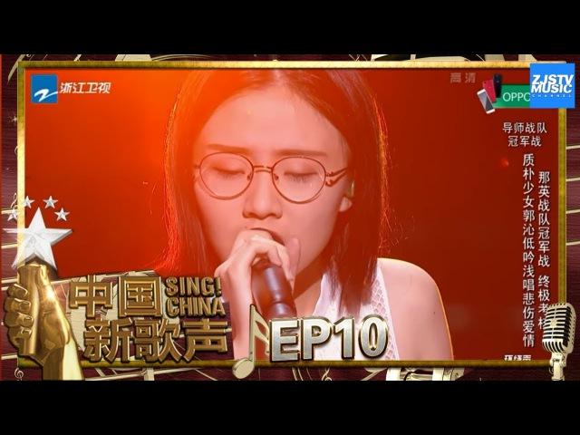 选手CUT 郭沁《紫》 《中国新歌声2》第10期 SING CHINA S2 EP 10 20170915 浙江卫视官方HD