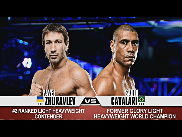 Pavel Zhuravlev VS Saulo Cavalari GLORY 43 New York