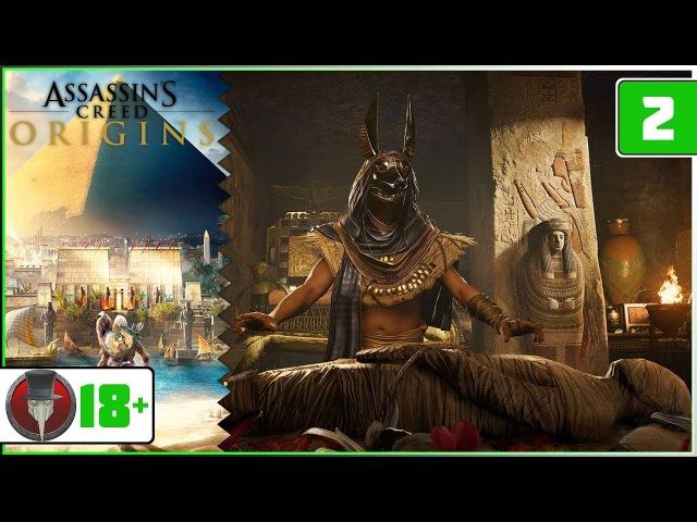 ✅ Assassin's creed origins, серия 2: Амон РАздает Wi-Fi