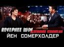 Йен Сомерхолдер на Вечернем шоу Джимми Киммела 6 марта Русская Озвучка