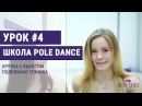 Школа Pole Dance. Урок 04. Крутка с вылетом.