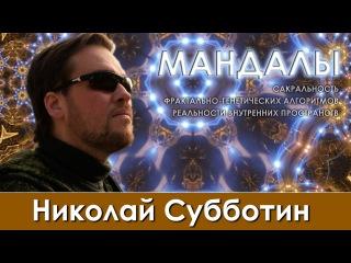 Николай Субботин. Мандалы