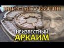 Николай Субботин Неизвестный Аркаим