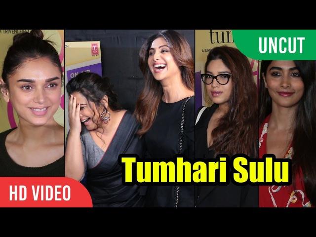 Tumhari Sulu Special Screening | Shilpa Shetty, Aditi Rao Hydari, Bhumi Pednekar