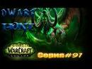◆World of Warcraft: Legion ◆ Дворф-хант.Серия 90◆Квесты Штормхейм◆