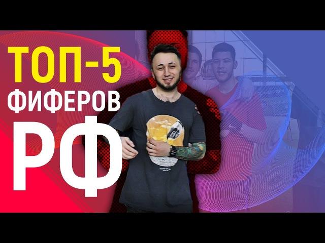 Топ-5 фиферов России - PandaFx, KEFIR и другие
