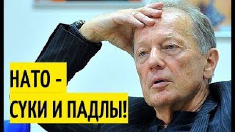 ОТКРОВЕННОЕ интервью Михаила Задорнова о Путине, США и Европе