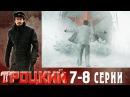Троцкий серии 7 8 русская драма HD