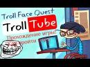 Прохождение игры Троллтюб ✵ Как пройти игру Троллтюб ✵ The passage Troll Face Quest TrollTube