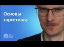 Павел Гуров Основы таргетинга