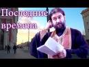 Конец Истории. Пророчества Нила Мироточивого Афонского. Ткачёв Андрей
