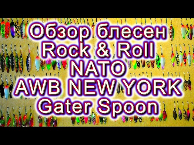 Обзор микро - блесен Rock'n'Roll, AWB NEW YORK, NATO Tipsy, Gater Spoon.