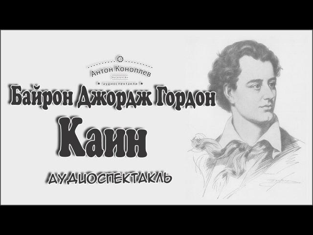 Байрон Джордж Гордон - Каин аудиоспектакль