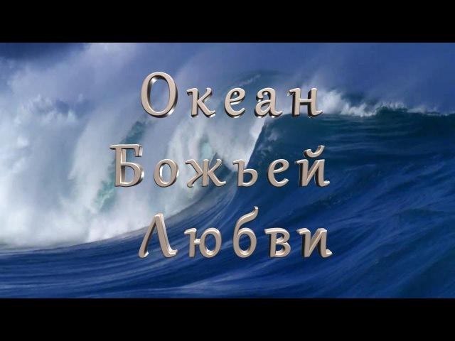 Христианская песня - Океан Божьей любви (love of Christ)