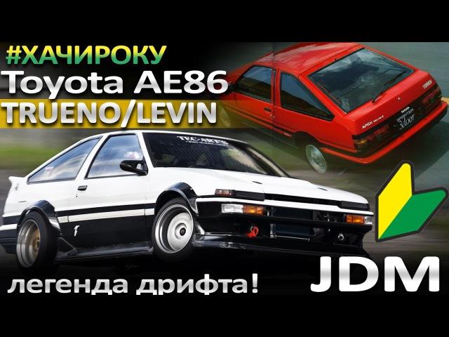 Легенда Японского Дрифта Toyota AE86