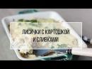 Лисичка с картошкой и сливками