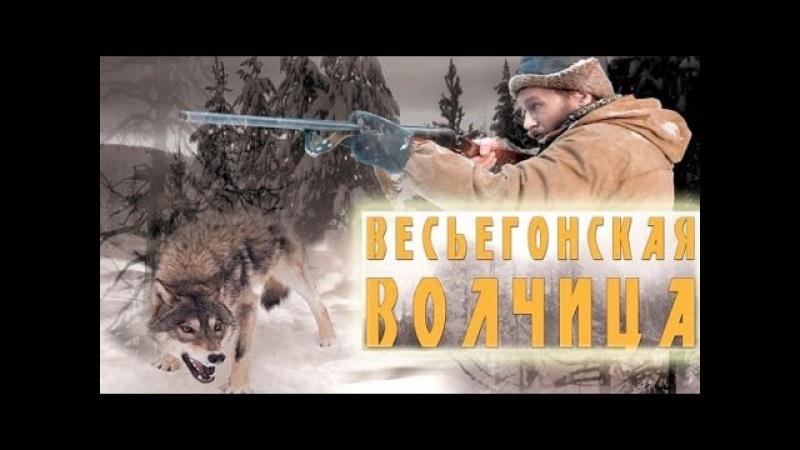 Сильный фильм Весьегонская волчица Всегда помните о том что вы люди