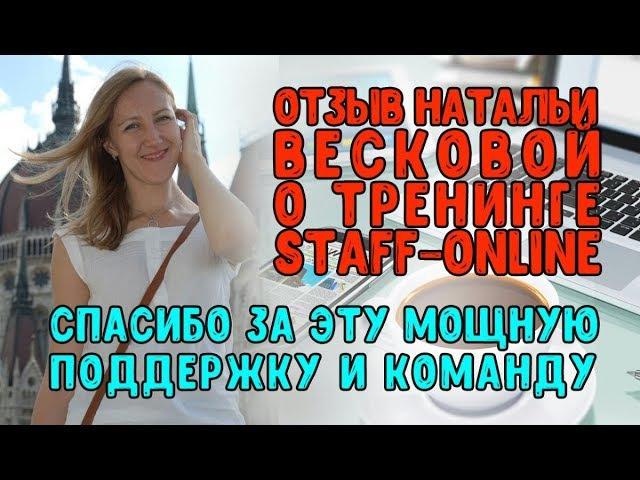 Отзыв Натальи Весковой о тренинге staff-online. Спасибо за эту мощную поддержку и кома...