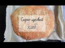 Сырно луковый ХЛЕБ в духовке ОЧЕНЬ ВКУСНО