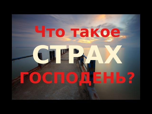 Православие.Богопознание – страх Божий Пестов Страх Господень