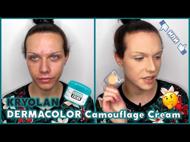 ТЕСТИРУЮ АНАЛОГ DERMACOL: Kryolan DERMACOLOR Camouflage Cream