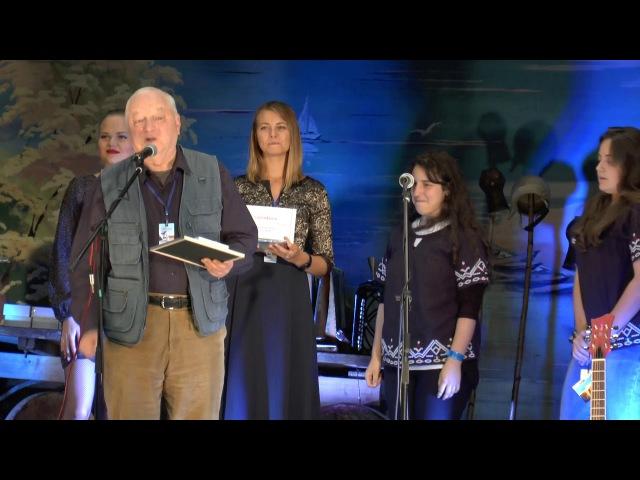 Сергей Никитин награждает победителей фестиваля авторской песни Музыка сердец, сентябрь 2017 г.