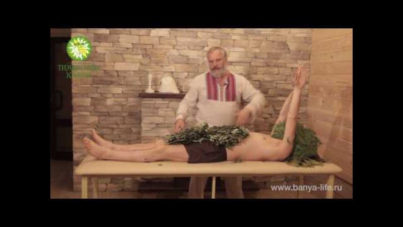 Классическое парение в русской бане