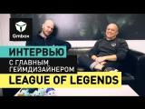 Главный дизайнер League of Legends: от креветок в топ геймдева