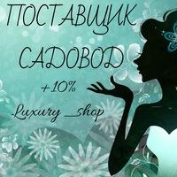 LUXURY SHOP (Поставщик Садовод 10 )
