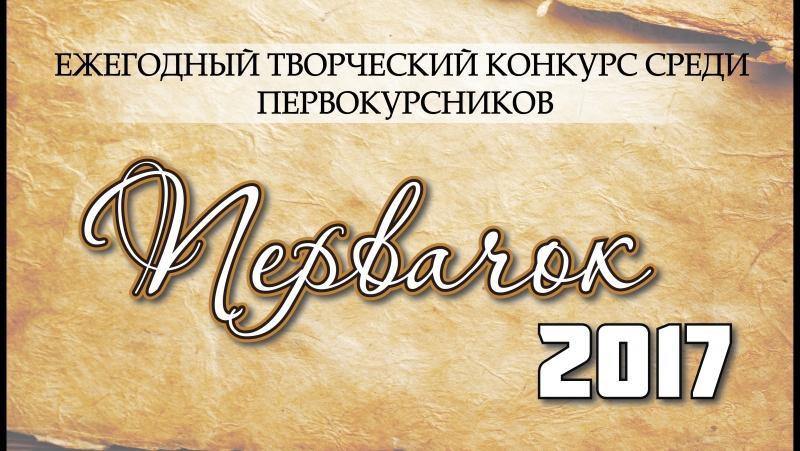 Первачок - 2017 - ИМСЭН-ИФХ