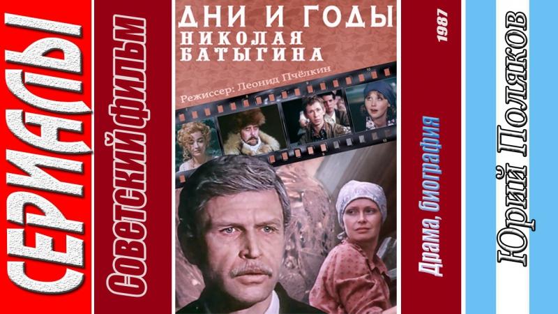 Дни и годы Николая Батыгина (1987) Драма, биография, Советский фильм