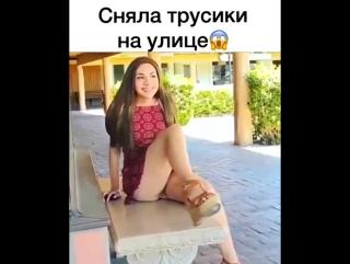 Фото девушки показывают трусики прилюдно порно фильмы